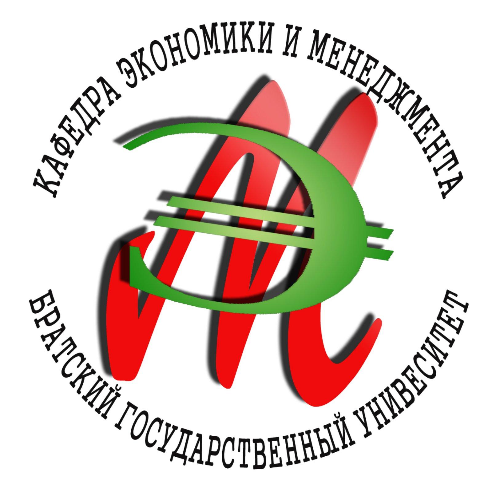 Базовая кафедра Экономики и Менеджмента (ЭиМ) ФЭиС БрГУ